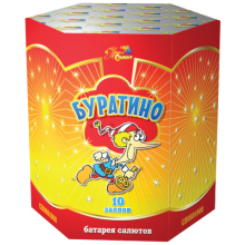 "Батарея салютов Буратино СП0801008 (0,8"" х 10)"
