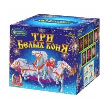 """Батарея салютов Три белых коня Р7524 (1"""" х 49)"""