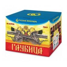 """Батарея салютов Гаубица Р8637 (1,5"""" х 60)"""