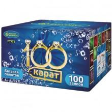 "Батарея салютов 100 Карат Р7332 (0,8"" х 100)"