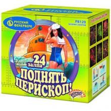 """Батарея салютов Поднять перископ! Р8120 (1"""", 1,25"""" х 24)"""