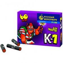 Петарды «К-1»/ Корсар 1 терочные Р1106 (блок - 720 шт.)