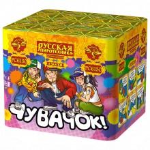 "Батарея салютов РС6130 Чувачок (0,7"" х 8)"