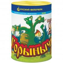 "Фонтан пиротехнический + салют Горыныч Р6740 (0,8"" х 9)"