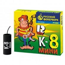 Петарды «К-8 мини» фитильные Р1080 (12 шт.)